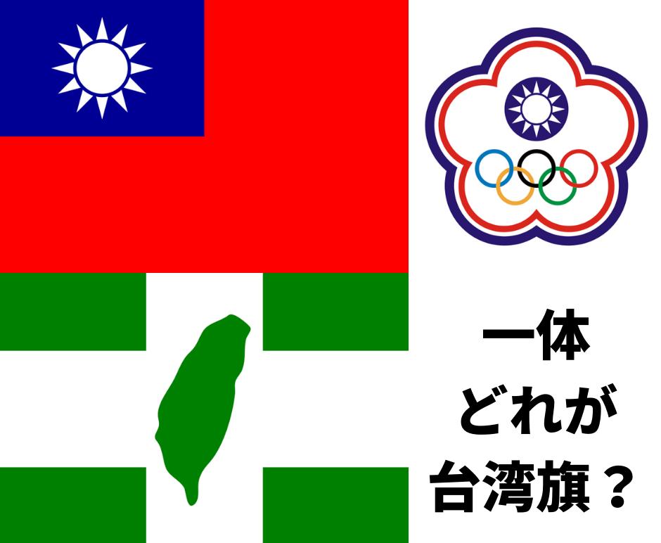 台湾国旗はどっち?どれ?中華民国旗、オリンピック旗、独立旗絵文字