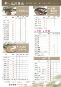 台中の老舗豆花店「馬岡豆花」のメニュー