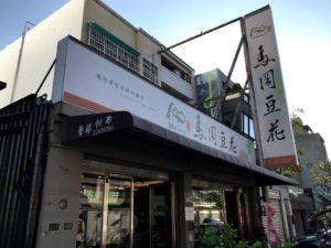 台中の老舗豆花店「馬岡豆花」崇德路店