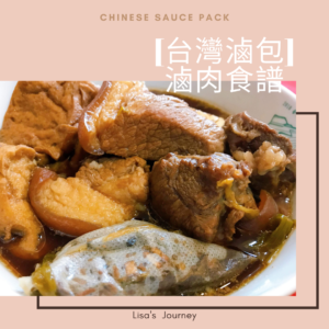 滷肉(台湾風豚の角煮)のレシピ。台湾家庭料理の味を日本で再現!