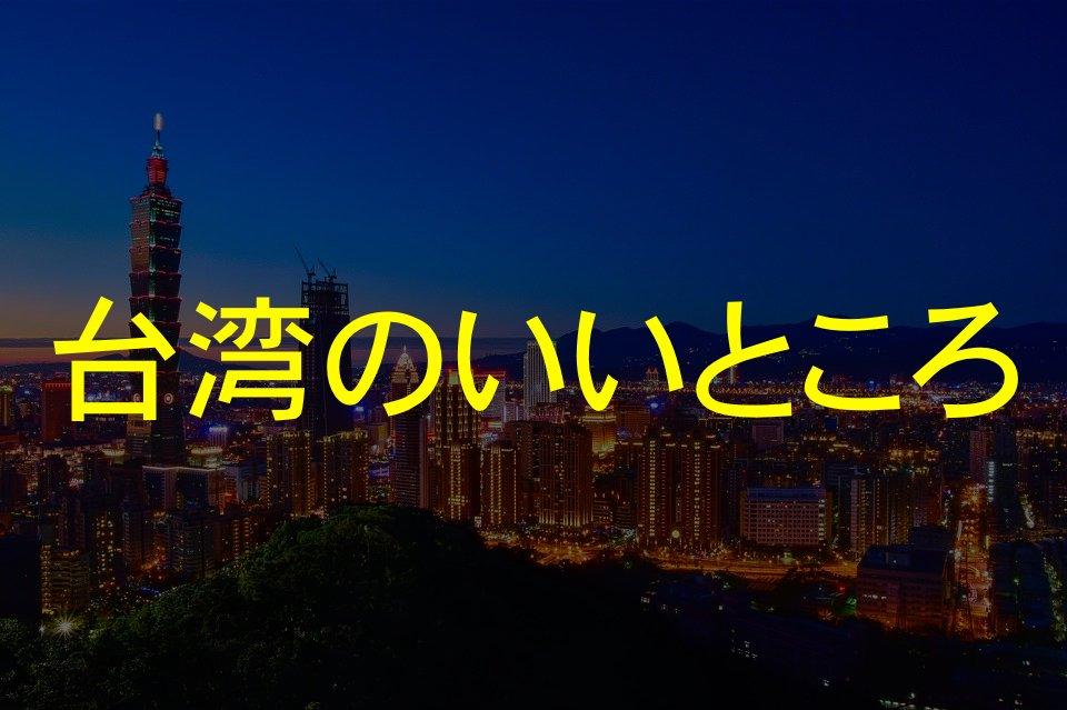 台湾のいいところ