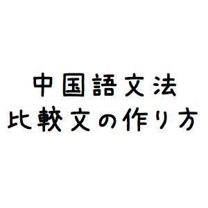 【中国語文法】比較文(比較級)の作り方