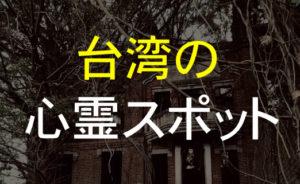 台湾の心霊スポット5つ!台湾最恐の幽霊屋敷「民雄鬼屋」も紹介!