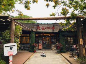 民雄鬼屋の隣にあるカフェ