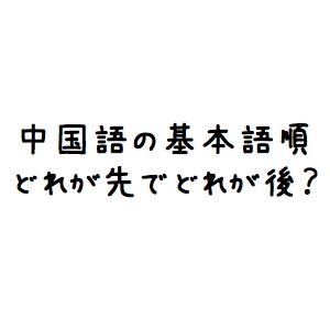 中国語の基本語順!主語、時間詞、助動詞、介詞、動詞、どれが先?