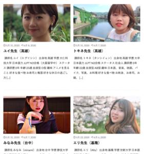 2.台湾人講師のみ在籍