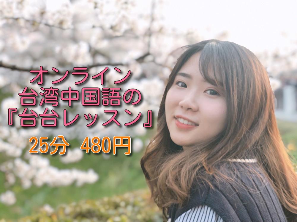 オンライン台湾中国語スクール『台台レッスン』