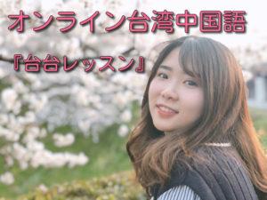 オンライン台湾中国語の『台台レッスン』
