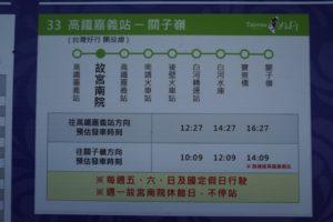 台湾好行33