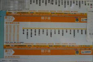 台湾好行 黄12-2