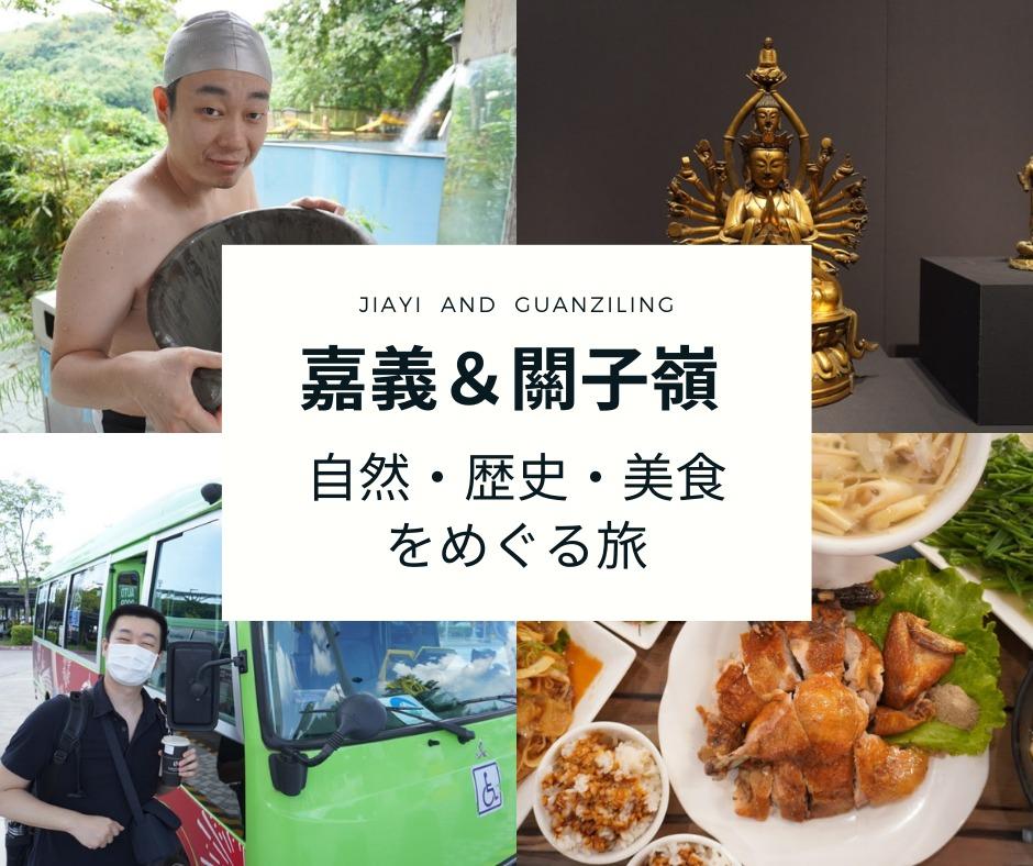 台湾好行で行く!嘉義&關子嶺温泉を遊びつくす旅【PR】