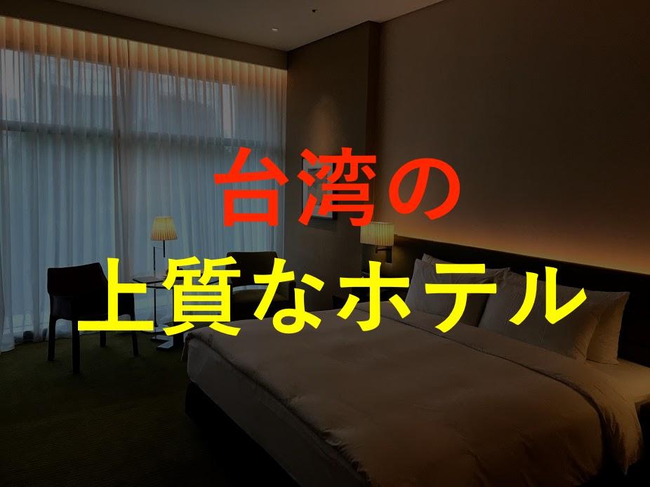 台湾の上質なホテルまとめ