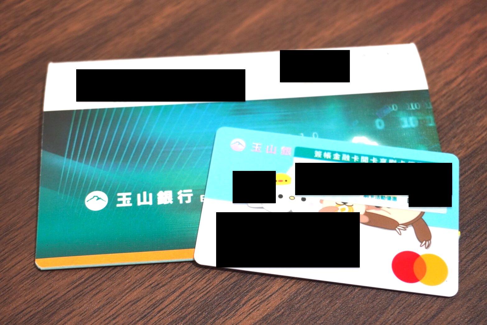 台湾の銀行で口座を開く方法&開設に必要な準備物(玉山銀行編)